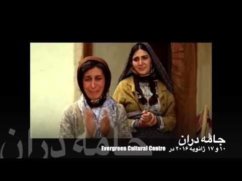 Iranian Film Trailer Vanif