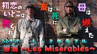 冨永裕輔 - 響灘~Les Miserables~