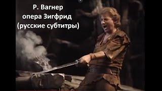 Р. Вагнер - опера Зигфрид - часть 1 (русские субтитры)