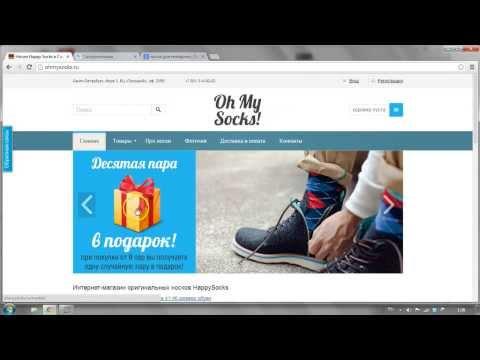 Синхронизация интернет-магазина на
