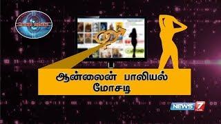 Ulavu Parvai 16-12-2018 News7 Tamil Show