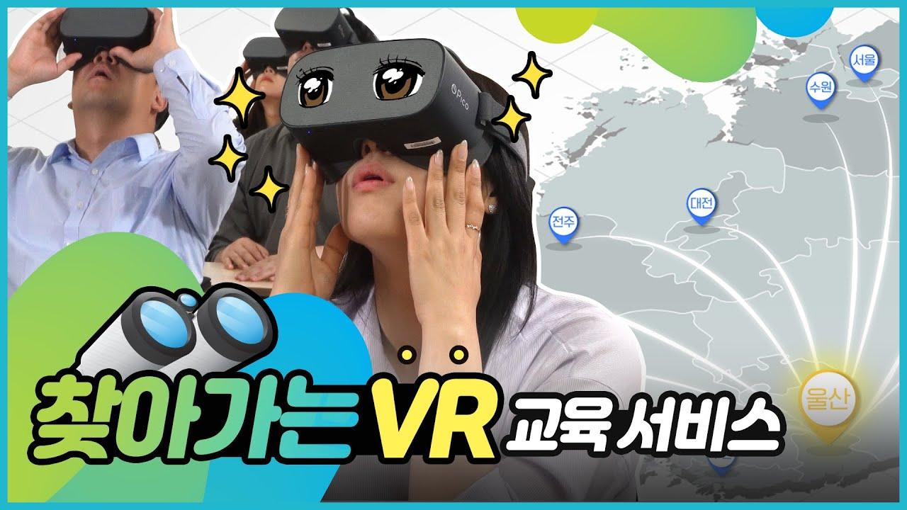 찾아가는 VR 홍보영상 교육 서비스! 😎