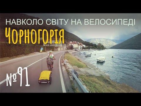 Чорногорія. Дощове знайомство. Довкола Которської затоки (№91)