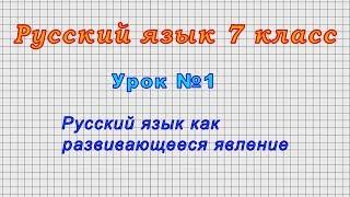 Русский язык 7 класс (Урок№1 -  Русский язык как развивающееся явление.)