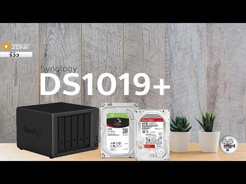 สร้าง Server เก็บข้อมูล ให้สำนักงานหรือบ้านง่ายๆ : Synology DS1019+