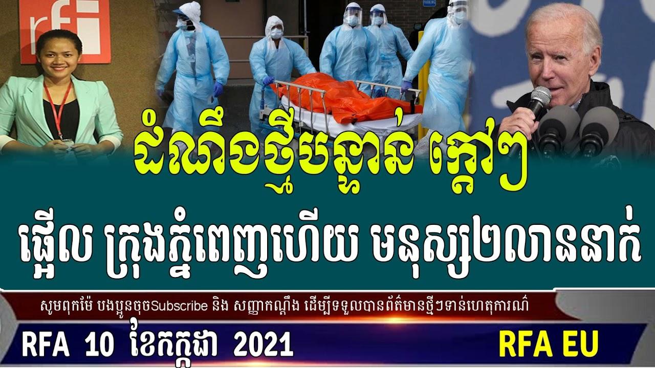RFA Khmer Radio, 10 Jul 2021, Cambodia political News ,by RFA EU