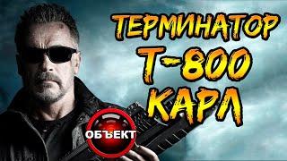 Терминатор Т-800 Карл (101е, происхождение, эволюция) [ОБЪЕКТ] Terminator 6 Dark Fate, Тёмная Судьба