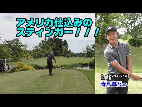 一時帰国した青島賢吾君と久々のゴルフ。スーパーローボールに驚いた!【千葉バーディクラブ①】