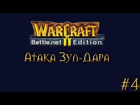 Warcraft II прохождение. [#4] Атака Зул-Дара