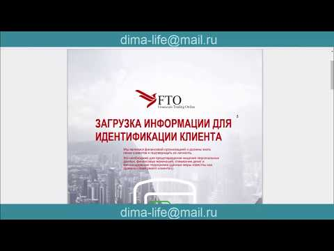 FTO Capital Financials Trading Online / провокация