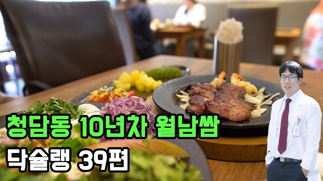 알만한 사람은 아는 청담동 깔끔한 월남쌈 라우라우 feat. 닥슐랭 39편