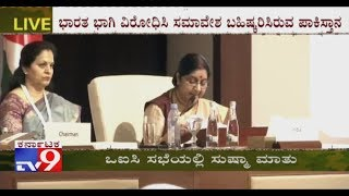 Sushma Swaraj& 39 s Speech At Islamic Nations OIC Meet in Abu Dabhi