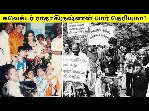 கலெக்டர் ராதாகிருஷ்ணன் யார் தெரியுமா | Dr J Radhakrishnan IAS Biography | Tamil Glitz