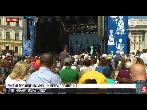 Церемонія відкриття Дня Європи у Києві