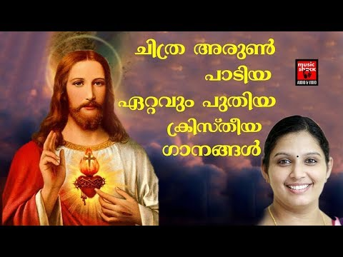 Superhit Christian Songs # Christian Devotional Songs Malayalam 2018 #  Super Hits Of Chithra Arun