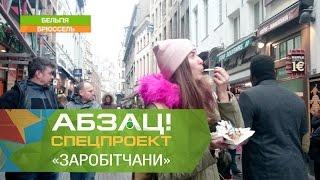 Жарить вафли в Брюсселе за 1500 евро  «Заробітчани» 2 сезон Ч 17   Абзац!   15 03 2017