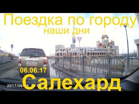 Поездка по городу наши дни г САЛЕХАРД 06 06 17
