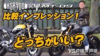 XSR900×MT-09比較インプレ!どっちがいい?byYSP横浜戸塚