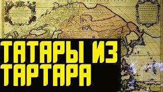 Татары Тартар и Тартария