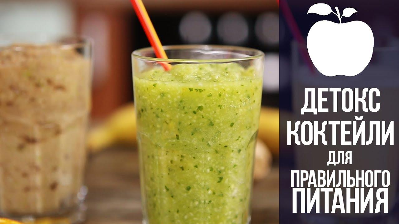 4 Рецепта Детокс-коктейлей | овощное смузи для похудения рецепты