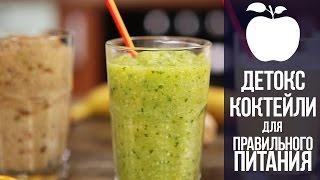 4 Рецепта детокс-коктейлей