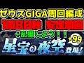 星宝の夜空 ゼウスGIGA周回編成 1周80秒 4パターン解説 【パズドラ】