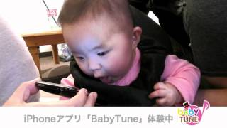 iPhoneアプリ「BabyTune」体験中