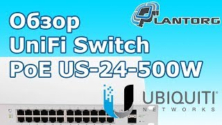 Обзор Ubiquiti UniFi PoE Switch US 24 500w