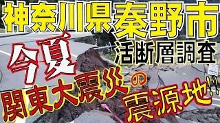 神奈川県秦野市活断層調査 今夏の関東大震災の震源地⁉︎