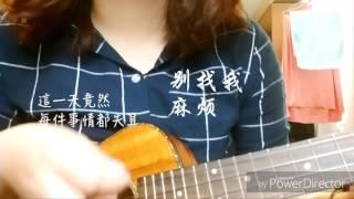 別找我麻煩(ukulele cover)|摳摳