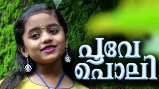 Download തിരുവോണനാളിലെൻ...|| Malayalam Onam Songs || Onam Special Songs 2016 || New Onam Songs Malayalam 2016 MP3 song and Music Video