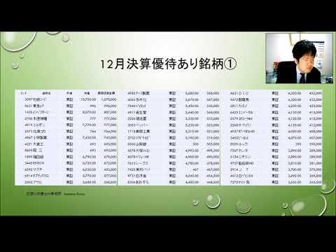 12月決算で注目の株主優待銘柄 Stock Station 第68回