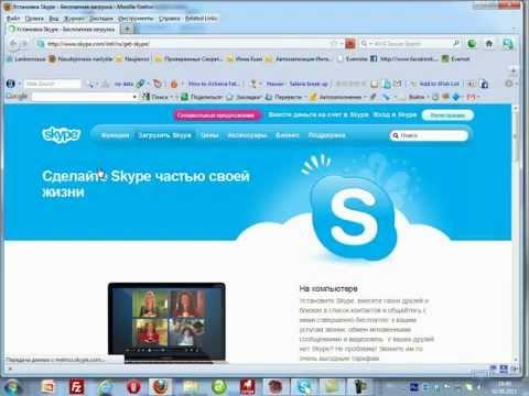 установить скайп бесплатноиз YouTube · Длительность: 7 мин51 с  · Просмотры: более 14.000 · отправлено: 26-3-2012 · кем отправлено: Иван Вахляев