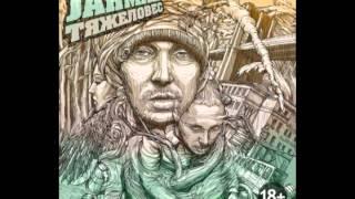 Triagrutrika - Биток на Всех (Album: Jahmal - Тяжеловес -2013-)