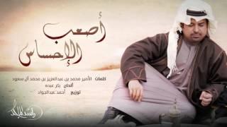 بالفيديو.. راشد الماجد يطرح 'أصعب الإحساس' عبر يوتيوب