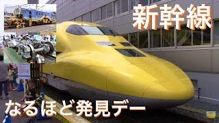 【2016】浜松工場 新幹線なるほど発見デー《ダイジェスト》