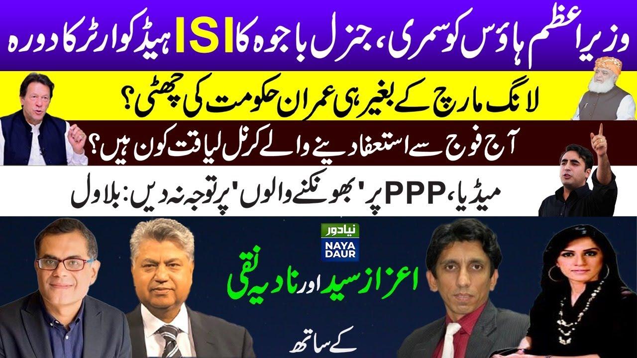 Download Gen Bajwa Visits ISI HQ   PDM Plans Agitation   Who's Col Liaquat   Bilawal Called Media 'Dogs'?