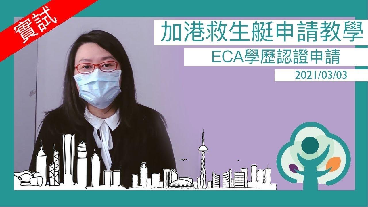 Download 【實試 ECA】加港移民雞精班  -  學歷認證申請