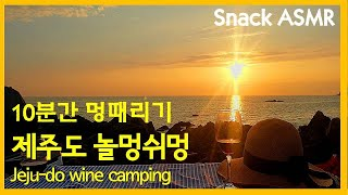 [Snack ASMR] Jeju-do wine camp…