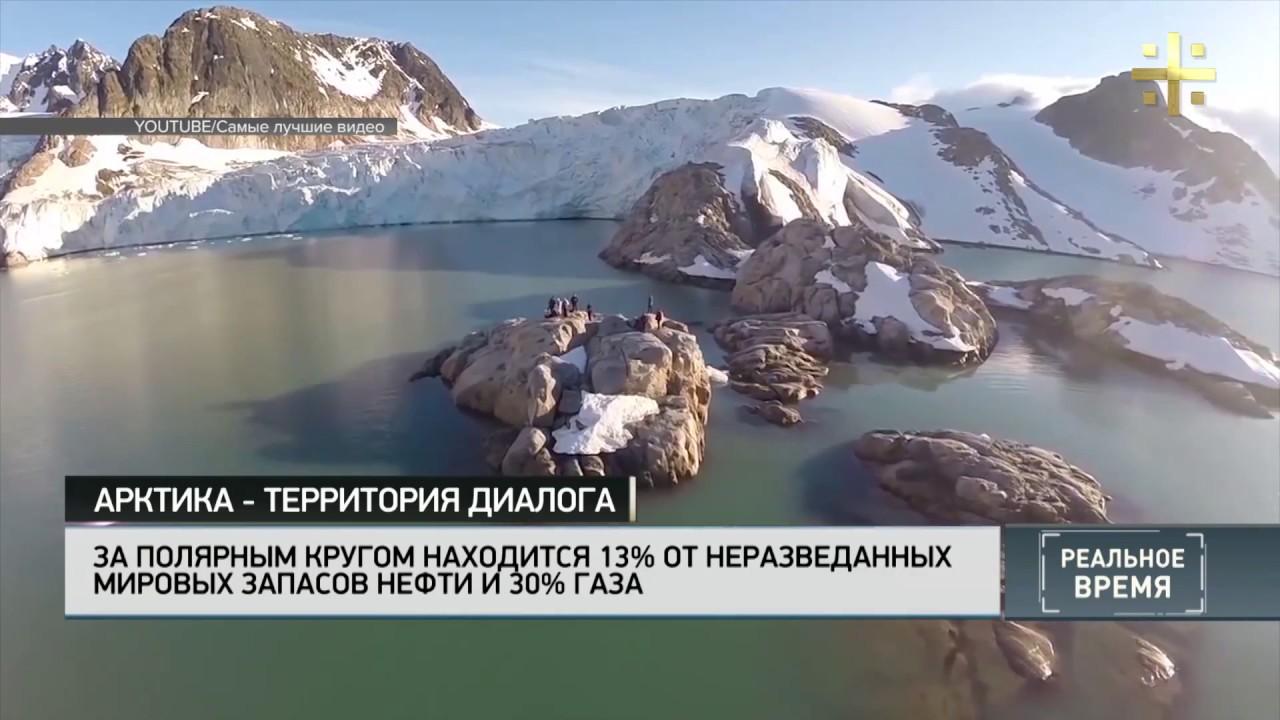 Реальное время: Арктика – территория диалога!