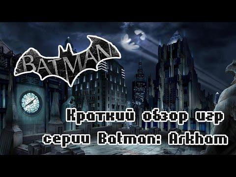 Краткий обзор серии игр Batman: Arkham