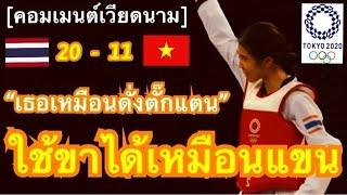 คอมเมนต์ชาวเวียดนาม หลังน้องเทนนิสแซงชนะสาวเหงียนยกสุดท้าย ในรอบ 8 คน ศึกเทควันโดโอลิมปิก
