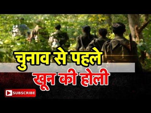 चुनाव से पहले साज़िश से दहला भारत| Bharat Tak