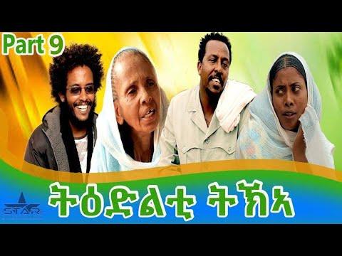 Download New Eritrean Series Movie 2021 - TIEDLTI TEKEA part9  ትዕድልቲ ተኸኣ 9ክፋል