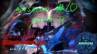 Devil May Cry 4 Walkthrough Mission #10 Part 2-2 HD 4850