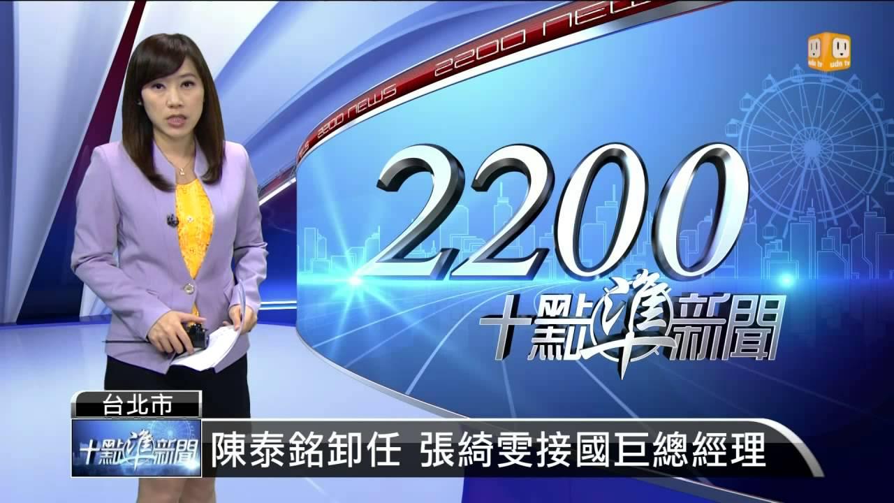 【2014.08.12】陳泰銘卸任 張綺雯接國巨總經理 -udn tv - YouTube
