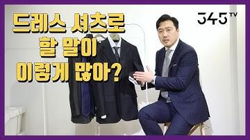 드레스셔츠 고르는 법, 잘 입는법