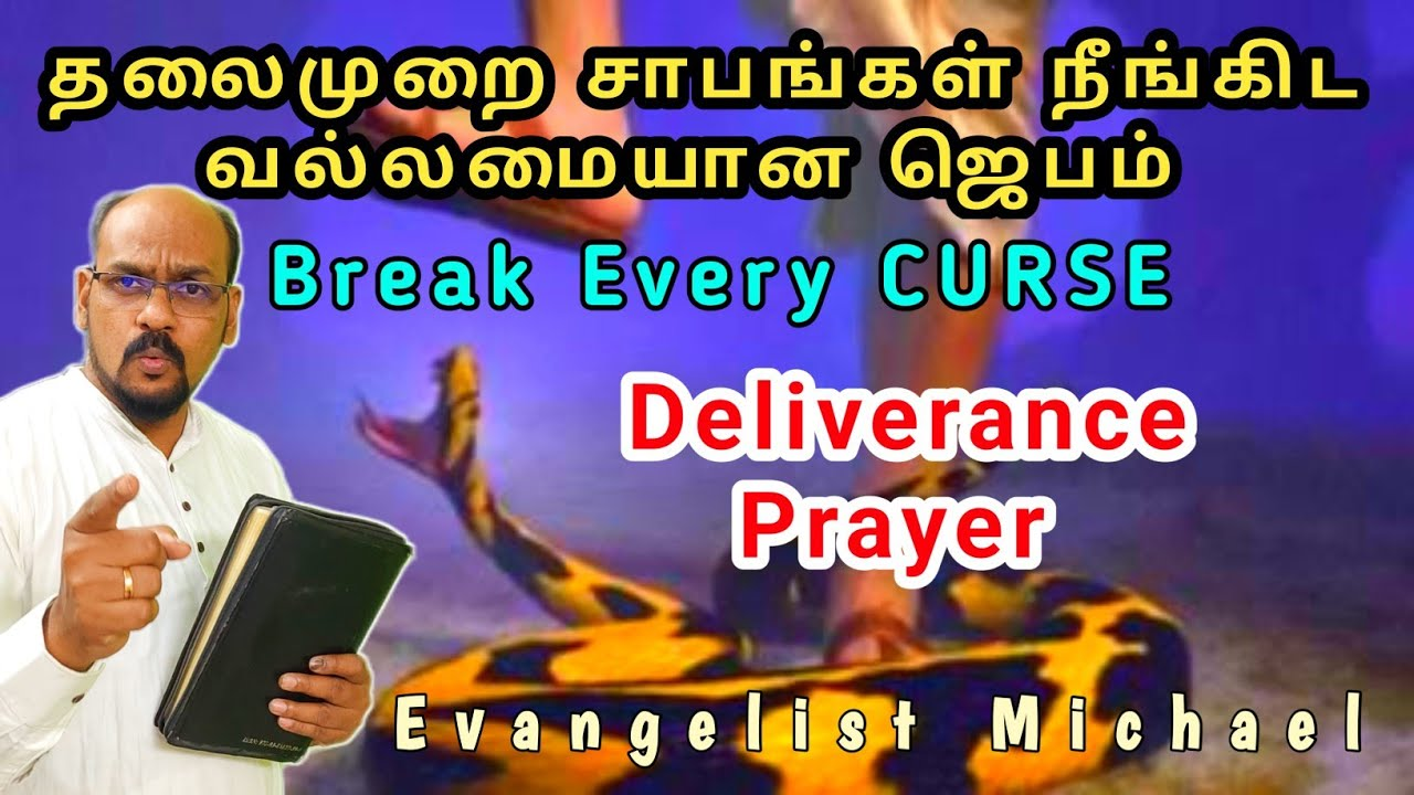 EVERY CURSE MUST BREAK / Powerful Prayers to break the curse and set you  free completely