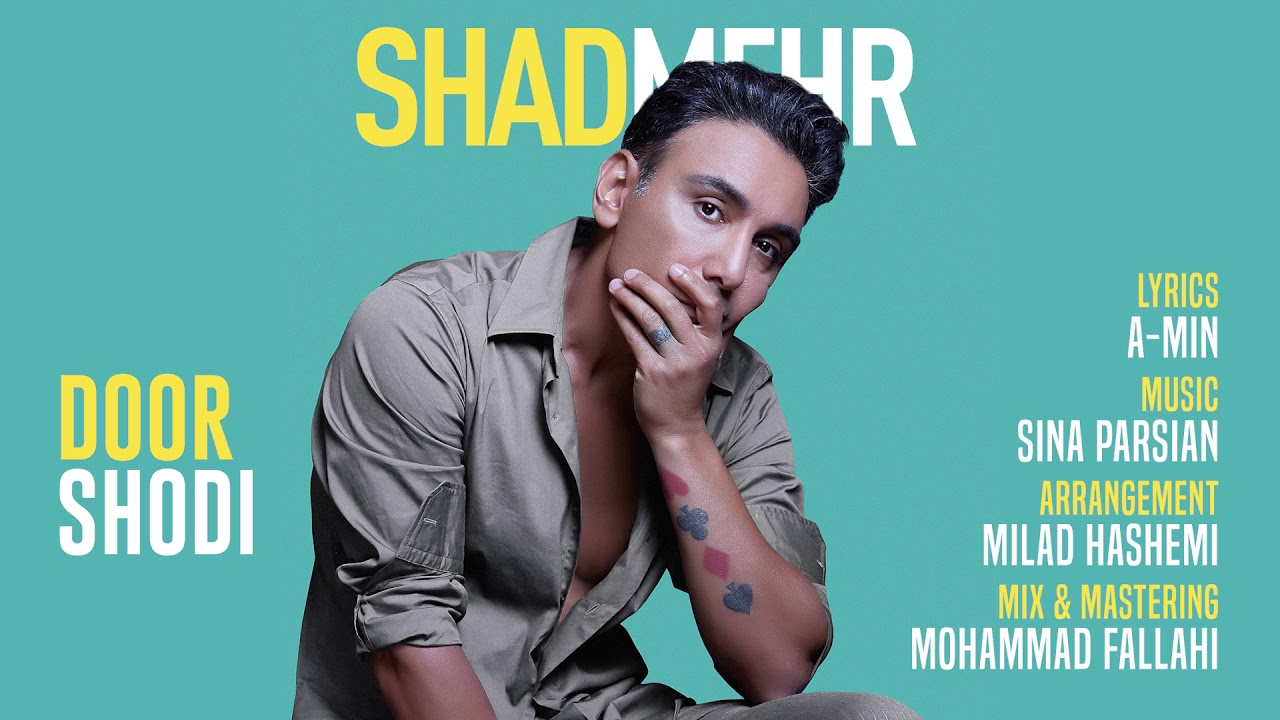 Shadmehr Aghili - Door Shodi - Official Track شادمهر عقیلی- دور شدی
