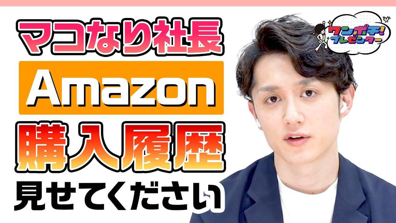 マコなり社長のAmazon購入履歴をのぞき見したら… 意外な素顔が明らかに  @mako_yukinari